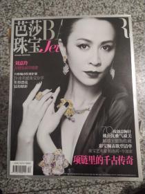芭莎珠宝 2011年12月 总第十八期(封面刘嘉玲)