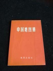 《中国地图册》 含34幅图  品