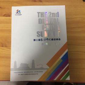 第二届数字中国建设峰会 成果集(2019)