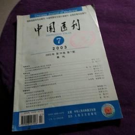 中国医刊  <2003年 第38卷   第7期﹥