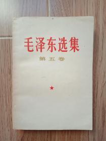 毛泽东选集第五卷 毛选第五卷 77年原版无删减老书 毛选五