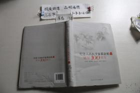纪念人民医学家裘法祖诞辰100周年.