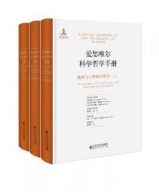 爱思唯尔科学哲学手册:技术与工程科学哲学(只有中下)