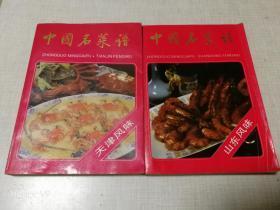 中国名菜谱(天津风味、山东风味)二本合售