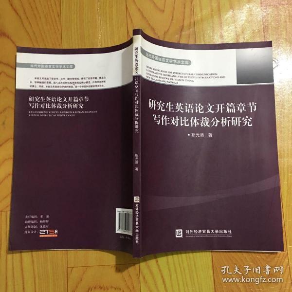 研究生英语论文开篇章节写作对比体裁分析研究