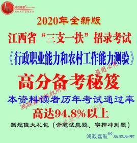 2020年江西省三支一扶考试资料笔试备考复习资料赠笔试模拟预测