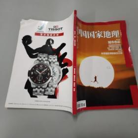 中国国家地理 2014.8.646