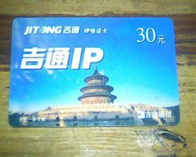 电话卡 磁卡 吉通IP