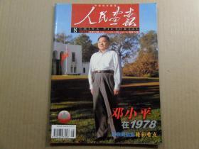 人民画报 2004 8 (封面故事:邓小平在1978)