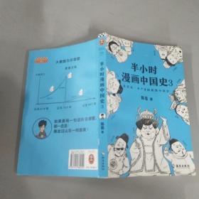正版 半小时漫画中国史3