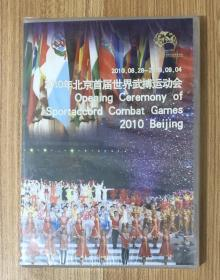 2010年北京首届世界武搏运动会 2010.08.28-2010.09.04 Opening Ceremony of Sportaccord Combat Games 2010 Beijing 光盘 光碟