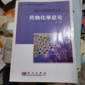 药物化学总论第三版,影印版