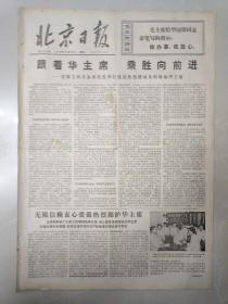 文革报纸北京日报1976年12月13日(4开四版)敬爱的周总理在梅园新村。