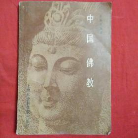 中国佛教。