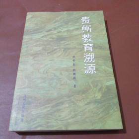 贵州教育溯源 作者签赠本
