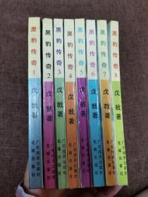 黑豹传奇(1-8册,共8本)