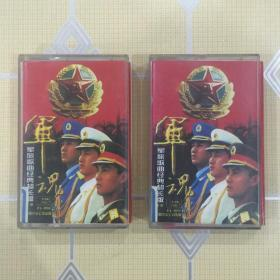 盒带/磁带:军魂——军旅歌曲经典超长版(一、二)【共两盒。不拆卖!中唱绝版珍藏!】