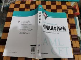 中国洗钱案例评析