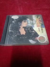 CD--徐小凤【纪念金唱片1】