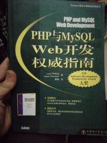 PHP与MySQL Web开发权威指南