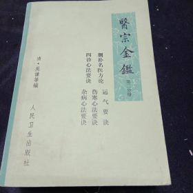 医宗金鑑(第二。四,五分册)三本