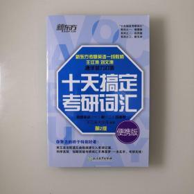王江涛十天搞定考研词汇 适用英语一英语二