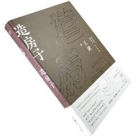 造房子 王澍 建筑艺术 正版书籍 精装 全新现货
