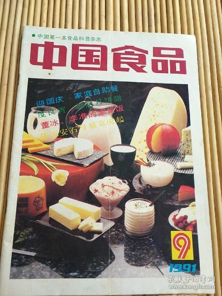 中国食品,第9期