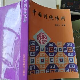 中国传统伤科