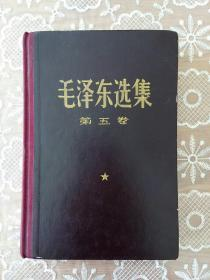 毛泽东选集  第五卷   【精装本】书脊为布面