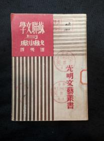楼适夷翻译作品:苏联文学与戏剧(49年1月战后第二版)