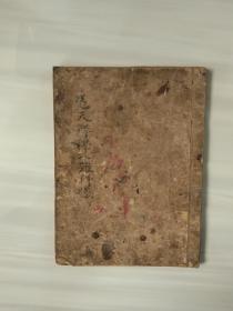 《八难总集科仪》佛教手抄本道教手抄本符咒秘旨堪舆风水地理手抄本科仪唱本工尺谱。