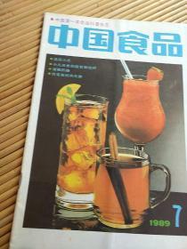 中国食品,第7期
