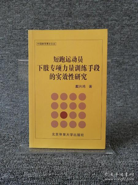 短跑运动员下肢专项力量训练手段的实效性研究/中国体育博士文丛