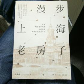 漫步上海老房子(作者签名本)