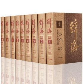 辞海 第六版(典藏本 16开精装 全九册  原箱装)