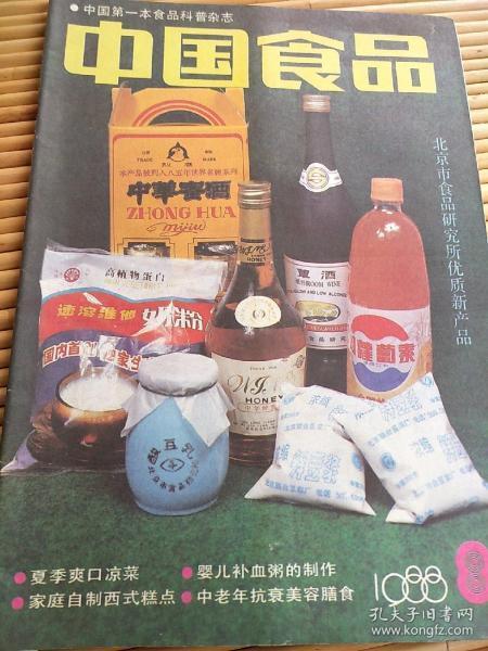 中国食品,第8期