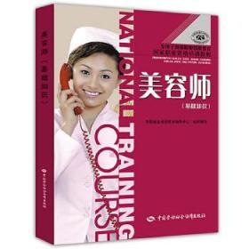 美容师 基础知识:国家职业资格培训教程