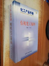 化工产品手册 有机化工原料