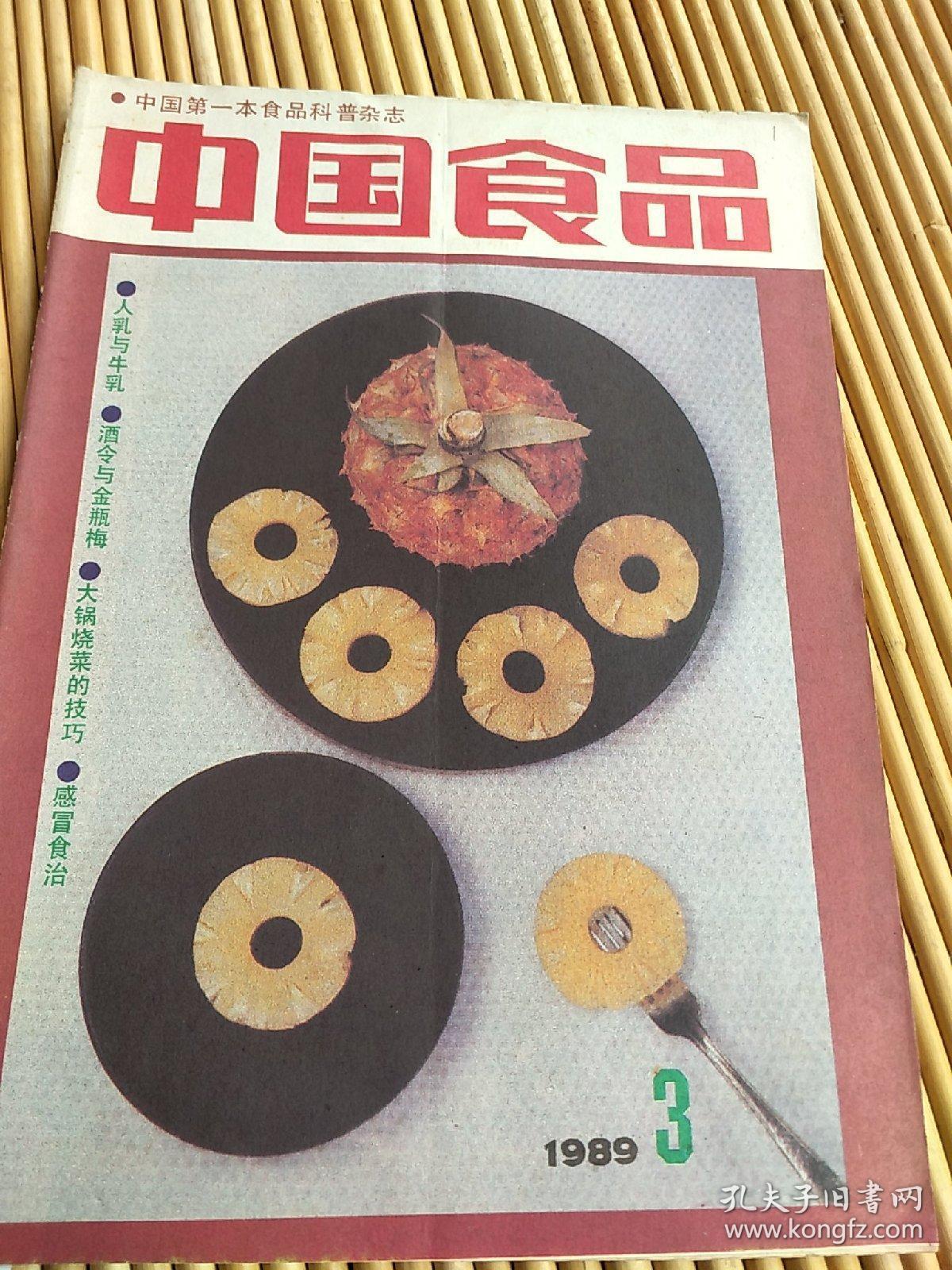 中国食品,第3期