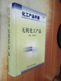 化工产品手册 无机化工产品