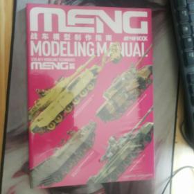 战车模型制作指南(MENG篇)