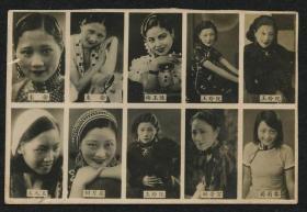 民国十大美女电影明星徐来、陈玉梅、阮玲玉等老照片一件