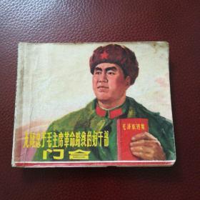 大文革连环画《无限忠于毛主席革命路线的好干部门合》