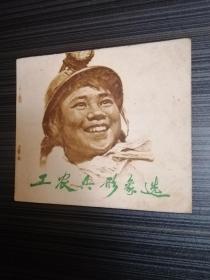 工农兵形象选