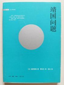 三联书店世界丛书(一种)