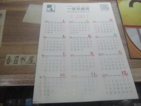 2017年日历片