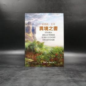 台湾联经版  安伯托‧艾柯著 林洁盈译《异境之书》(精装)