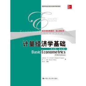 正版 计量经济学基础 古扎拉蒂(Damodar Gujarati) 中国人民出版