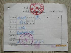 1970年代鄂城县农村粮油供应转移证 【?立纯】